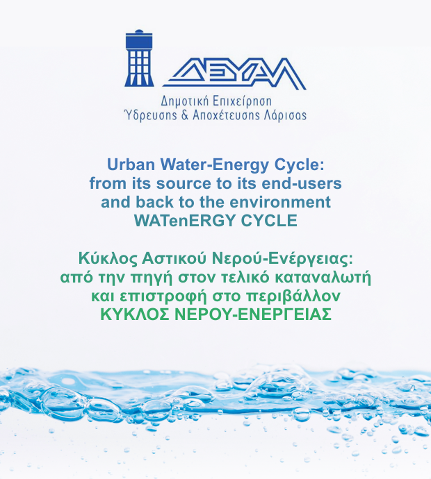 watenergy-header